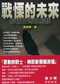 """""""反服贸""""背后台湾人的颤慄与苦闷"""
