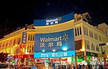 【旁观日记】在中国频频被罚 沃尔玛觉得委屈
