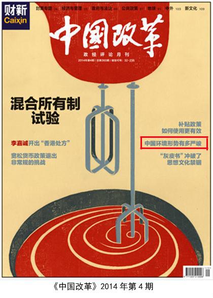 中国环境形势有多严峻