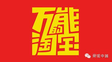 BBC:中国十大奇葩淘宝商品