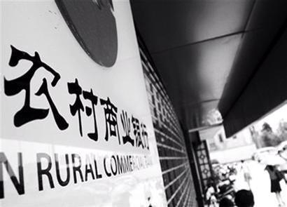 央行下调农商行准备金真实目的是,防止县域融资平台崩盘