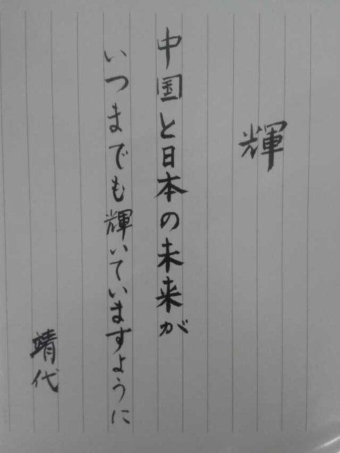 日本女性汉字书法水平什么样?