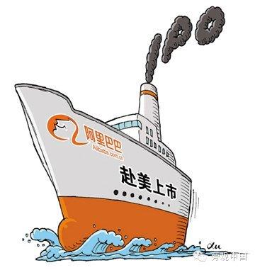 【旁观日记】阿里巴巴赴美IPO,带去中国式投资风险