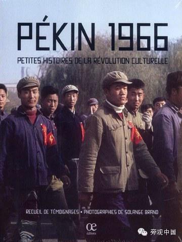 【旁观史】北京1966:在法国姑娘镜头下