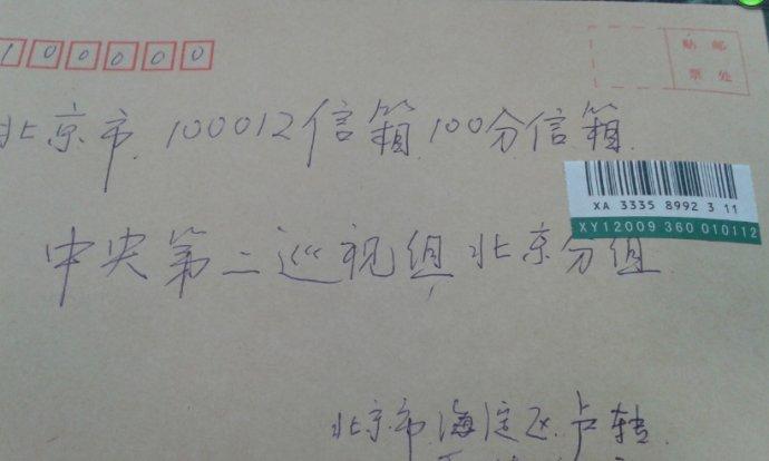 5000元奖金征集北京城建集团财务造假高管贪腐线索