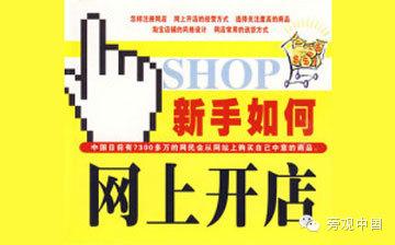 美国小商家指南:如何伺候中国顾客