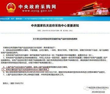 """【旁观日记】中国政府采购""""嫌弃""""Win8"""