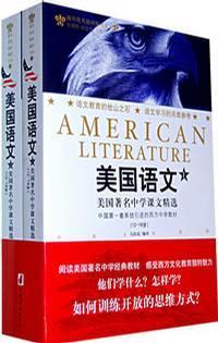 《美国语文》:从敬畏自然到土地伦理