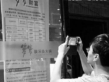 【旁观日记】酸汤鱼店也卖理财产品