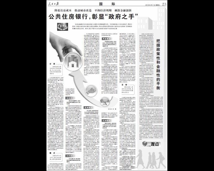 """陈杰:公共住房银行,彰显""""政府之手""""《人民日报》2014年6月11日"""