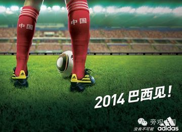 世界杯了,中国足球在旁观