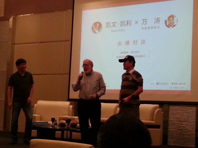 凯文·凯利与中国黑客教父尖锋对谈