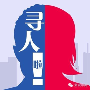 【寻人启事】旁观中国第一次线下活动预告   志愿者招募