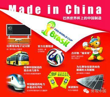 """【旁观日记】""""中国制造""""打进巴西世界杯"""