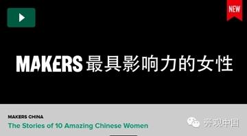 【榜单】十位最具影响力的华人女性