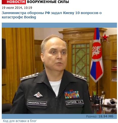 """俄副防长就马航客机被击毁事件""""十问""""基辅"""
