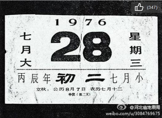如何记念唐山大地震38周年?