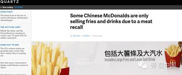 【旁观日记】中国麦当劳只卖饮料和薯条了?