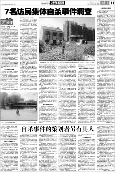 [转载]7名访民集体自杀事件调查