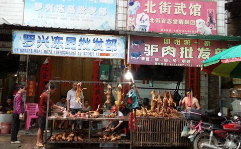 中国没有嗜吃狗肉的传统