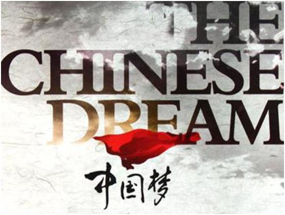 从西方管理学角度浅析中国梦