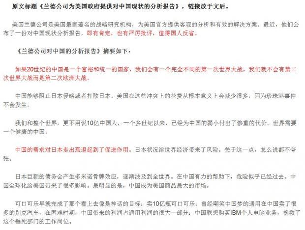 《兰德公司关于中国的报告》令人挥之不去!