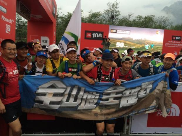 TNF100 北京国际越野挑战赛参赛记