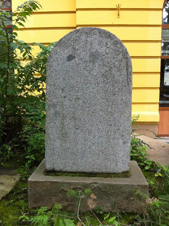 国宝永宁寺碑流落俄罗斯街头被糟蹋