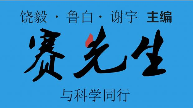 中国文明是世界惟一未曾中断的文明吗? ——传统史学谬见举隅之一