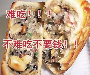 【今日段子】五仁其实挺好吃的啊!