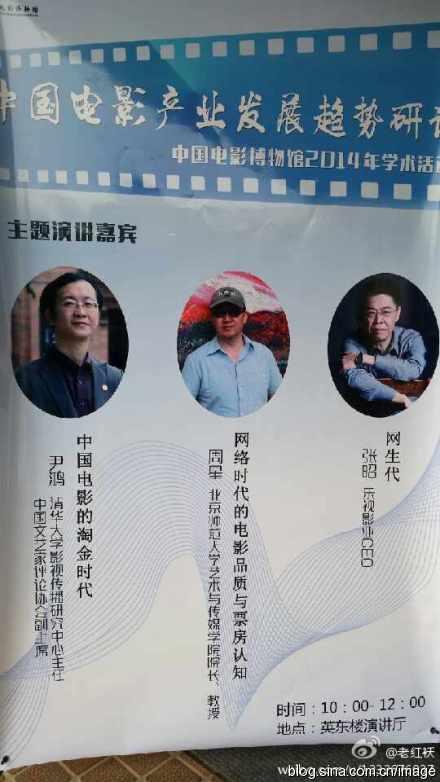 """""""网生代"""":当前中国的电影发展"""