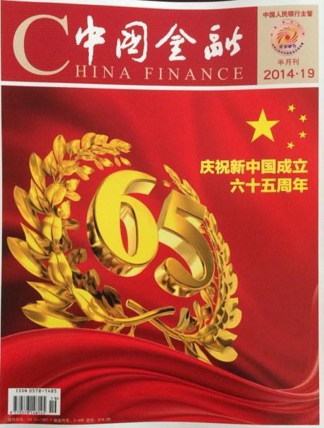 """我在《中国金融》国庆专刊""""话说金融强国"""""""