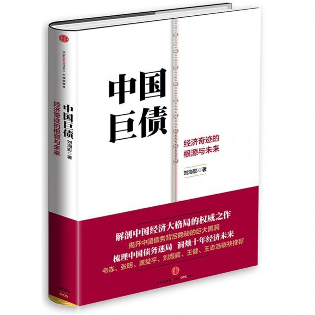 探寻中国经济运行的真实逻辑