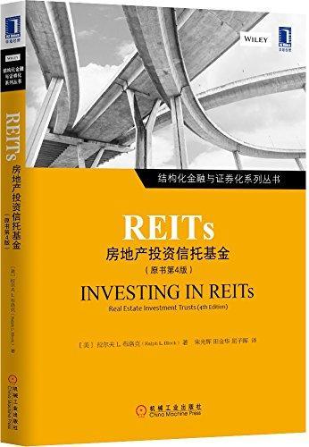 《REITs:房地产投资信托基金》译者序