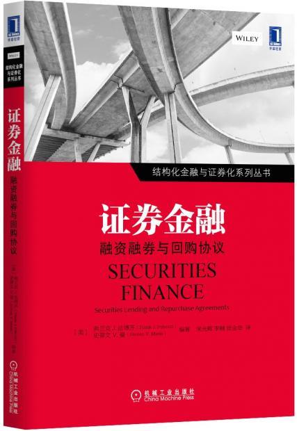 《证券金融:融资融券与回购协议》译者序