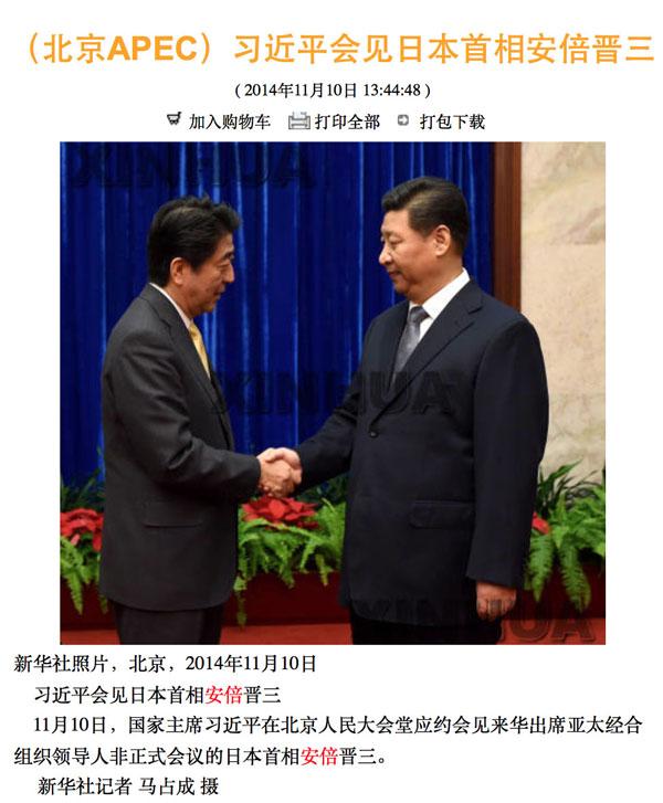 新闻摄影:谁拍了日本首相安倍晋三的照片?