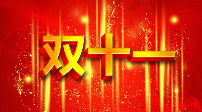 """香港人眼中的""""双十一"""""""
