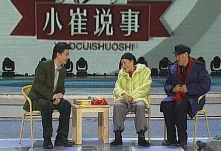 崔永元为何力挺赵本山?