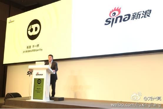 2015新浪商业思想OpenDay解密大数据营销