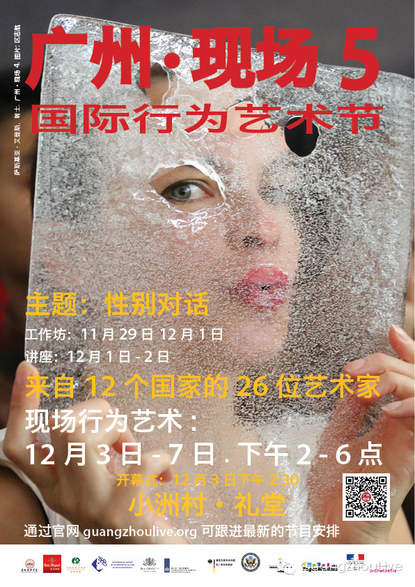 广州·现场5国际行为艺术节第一天