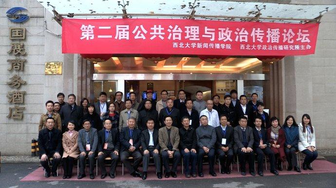 第二届公共治理与政治传播论坛会议综述