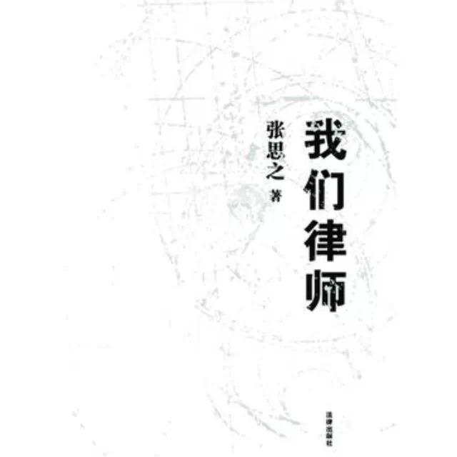 吕良彪:律师的风骨