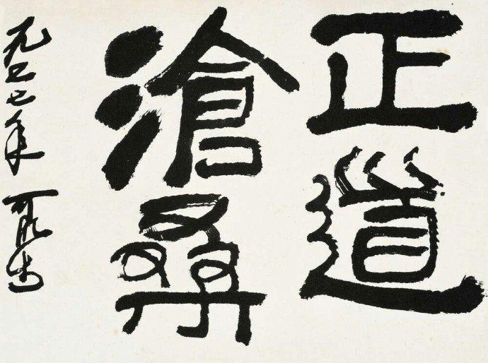 """吕良彪:中国律师要做好这样""""四种人""""!"""
