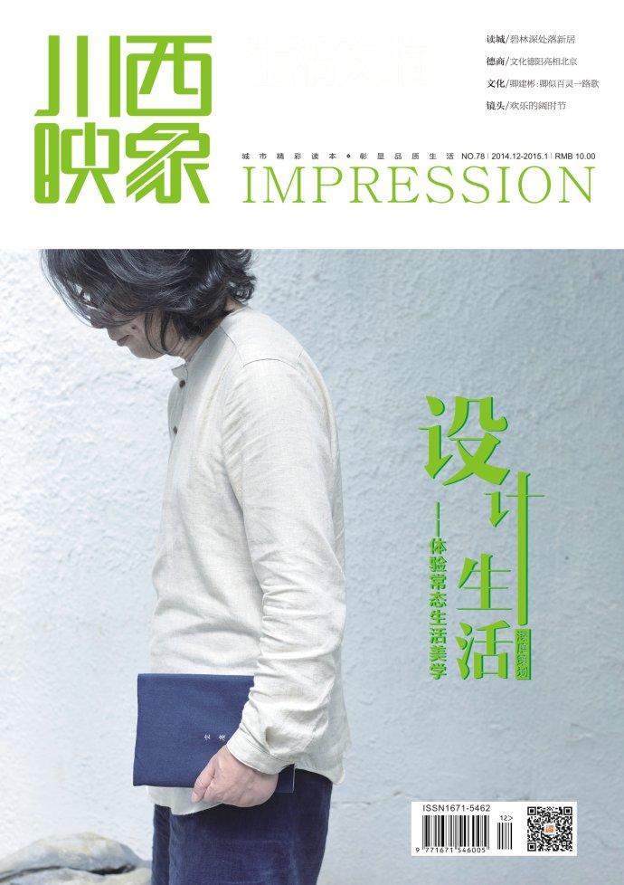 新一期《川西映象》杂志火热出炉