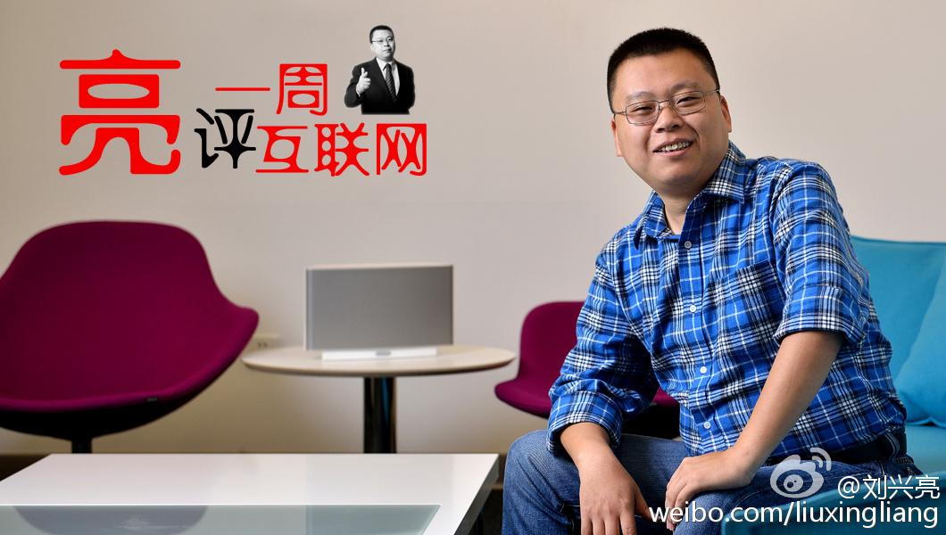 亮评一周互联网4:刘强东放话要做最大民企(文字+音频)