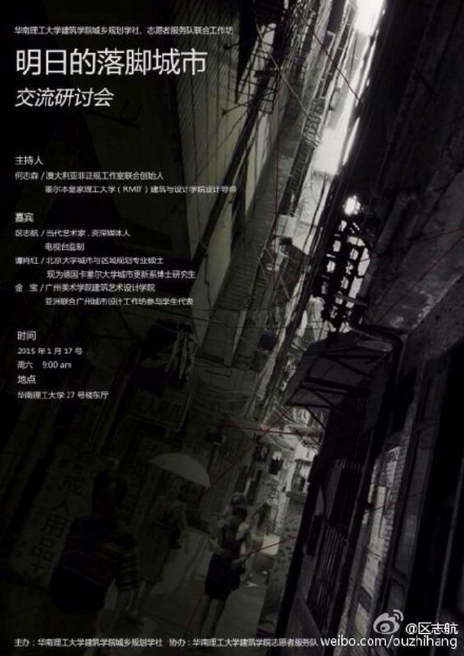 """""""俯卧撑""""与中国城市化"""