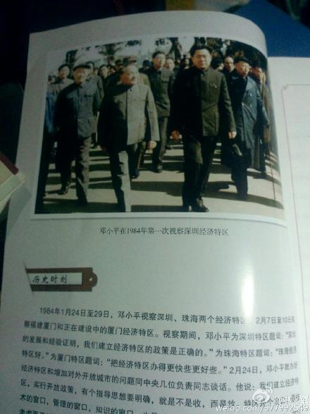 [转载]中央党史出版社社长汪晓军先生又搞张冠李戴