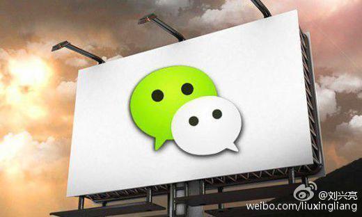 微信朋友圈广告:野心、奶酪与挑战