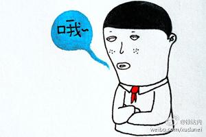 """【今日段子】当你觉得回复""""哦""""太伤感情的时候,你可以回复一个""""哇哦~""""。"""