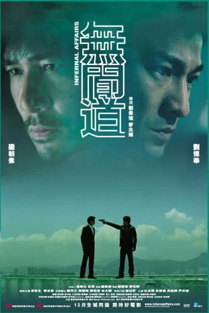 香港,难以改写的身份记忆——电影《无间道》的叙事分析